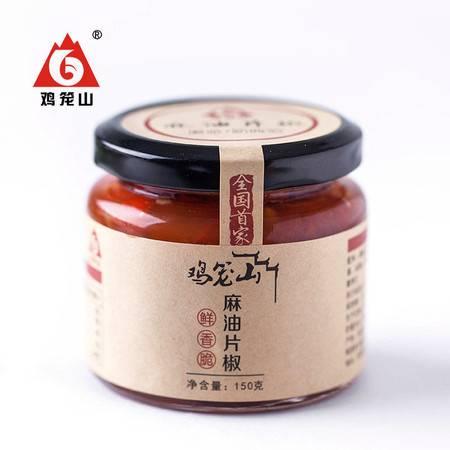 和州馆【鸡笼山】安徽和县特产麻油片椒150g