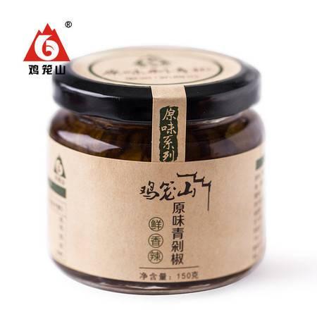 和州馆【鸡笼山】安徽和县特产原味青剁椒150g