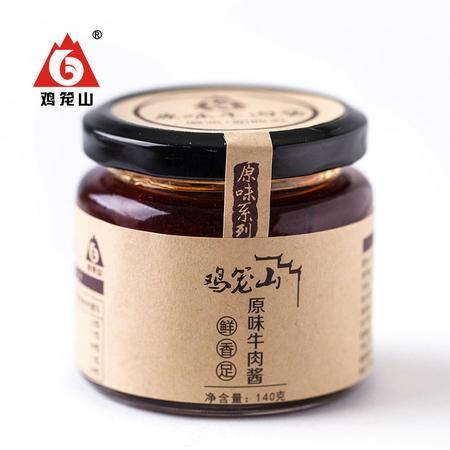 和州馆【鸡笼山】安徽和县特产原味牛肉酱 140g
