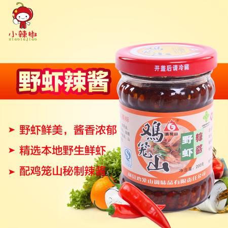 和县鸡笼山 野虾辣椒酱正宗贡品级 开罐即食辣酱