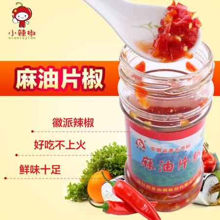 安徽特产调味酱 鸡笼山辣椒酱 辣油辣椒酱 正宗麻油片椒150克特惠
