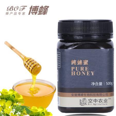 【博蜂纯蜂蜜500g】纯天然农家自产野生土蜂蜜 纯净无添加包邮