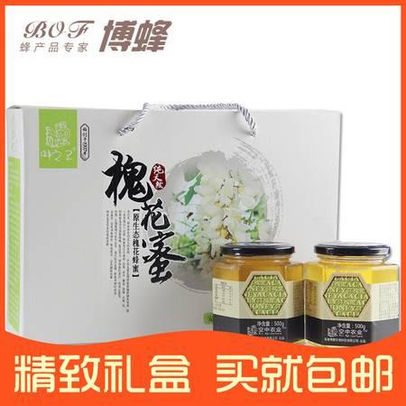 【博蜂洋槐花蜂蜜礼盒装500g*2瓶】纯天然农家自产土蜂蜜年货送礼