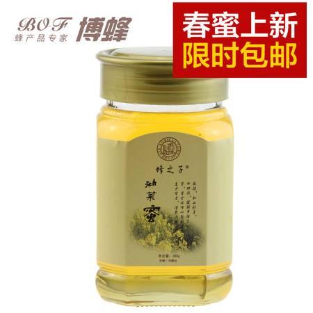 博蜂天然蜂蜜油菜花蜂蜜纯天然农家自产野生油菜花土蜂蜜480g包邮