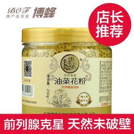 【博蜂油菜花粉250g】纯天然未破壁蜂花粉 正品新鲜花粉男士首选