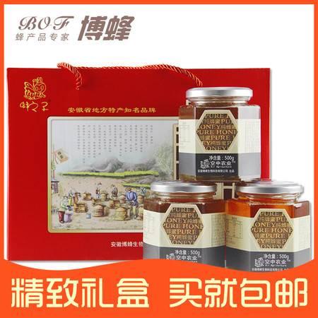 博蜂纯蜂蜜礼盒装500g*3瓶 纯净农家自产野生土蜂蜜 节日送礼必备