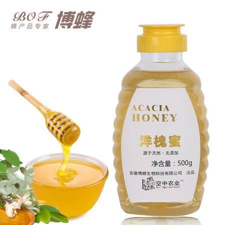 【博蜂洋槐蜜500g】纯净农家自产蜂蜜 纯天然野生洋槐花蜂蜜包邮
