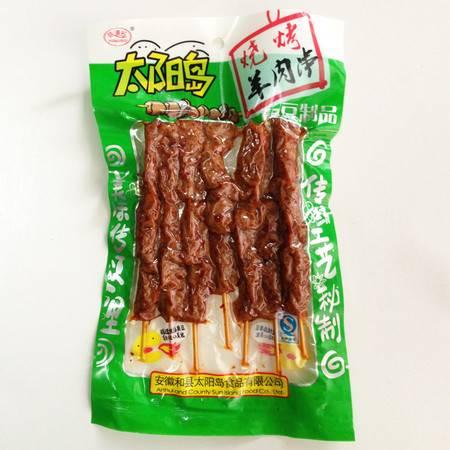 太阳岛羊肉串豆制品