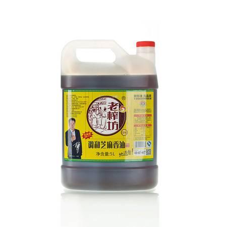老榨坊麻油小磨芝麻香油(5L)