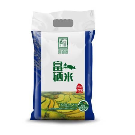 【江津富硒馆】重庆寿硒源富硒大米2.5kg  有机大米 非转基因 天然富硒土壤种植