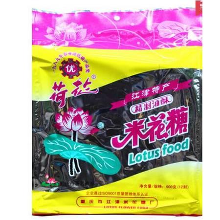 【江津富硒馆】荷花米花糖 600g铝米花糖 营养早餐 有机黑米 富硒特产