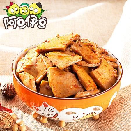 【重庆綦江特色特产馆】阿豆伊豆 休闲小吃零食小包装脆豆腐素食豆制品散装脆豆腐干400g