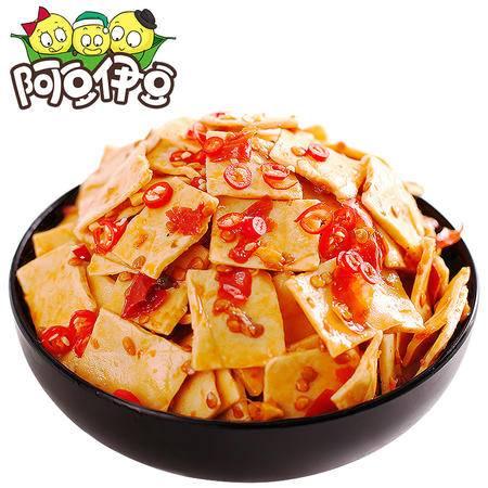 【重庆綦江特色特产馆】阿豆伊豆 香卤豆干散装休闲零食小包装豆腐干400g