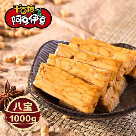 【重庆綦江特色特产馆】阿豆伊豆 散装香辣五香零食豆干制品香辣味1000g包邮