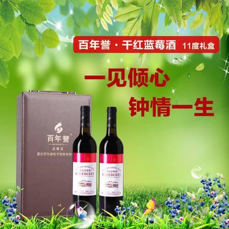 百年誉 野生蓝莓果酒干红葡萄酒国产红酒干红蓝莓酒11度礼盒包邮