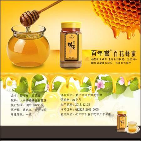 百年誉 百花蜂蜜纯净天然蜂蜜零添加百花蜂蜜950g包邮