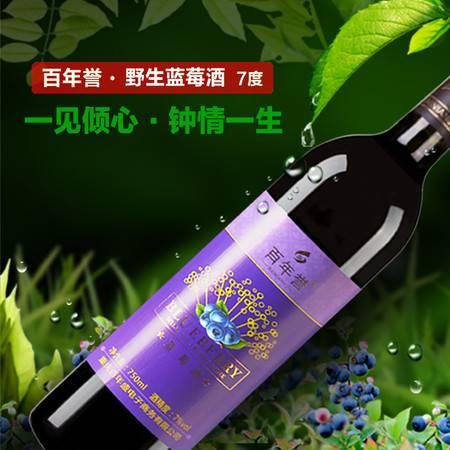 百年誉 国产野生蓝莓果酒干红葡萄酒7度甜型特产包邮