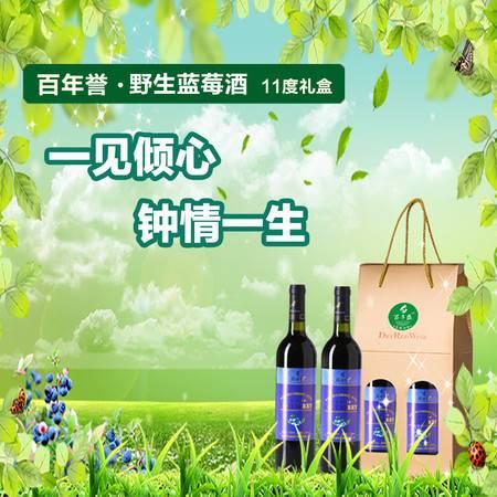 百年誉 野生蓝莓酒11度双支果酒葡萄甜酒国产红酒皮盒包邮