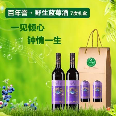百年誉 野生蓝莓果酒7度双支礼盒750ml自酿国产红酒包邮