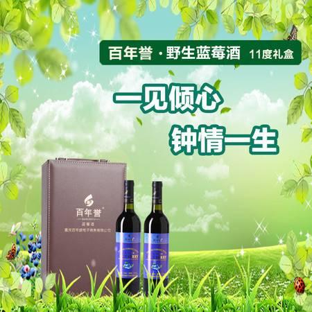百年誉 野生蓝莓果酒11度双支皮盒装棕色、黑色皮盒随机发包邮