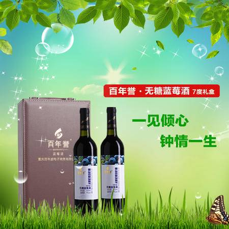 百年誉野生蓝莓果酒7度无糖皮盒礼盒,棕色、黑色随机配送包邮