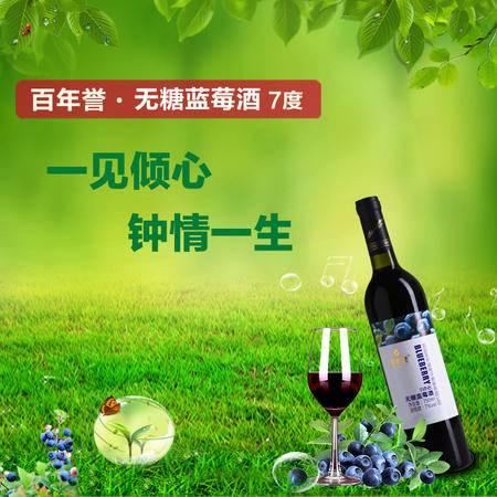 百年誉野生蓝莓果酒干红葡萄酒国产红酒无糖7度 包邮
