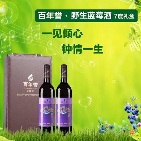 百年誉国产野生蓝莓果酒7度甜型皮盒棕色、黑色皮盒随机配送包邮