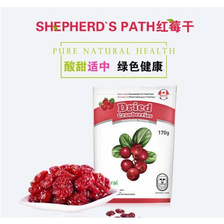 SHEPHERD'S PATH 蔓越莓干