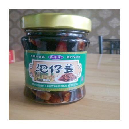 贵州黔东南特产  麻江县苗岭香食品 腌制食品 210g泡仔姜
