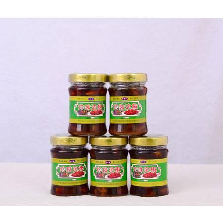 贵州黔东南特产 麻江县苗岭香食品 腌制食品 210g珍珠泡椒