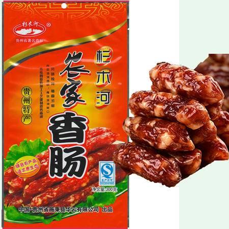 贵州黔东南特产 施秉杉木河农家香肠300g