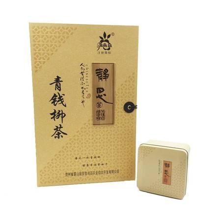 贵州黔东南特产 雷山县青钱柳茶静思精装礼盒装150g