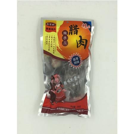 贵州黔东南特产  麻江县黔馨妹苗家风味纯手工腊肉