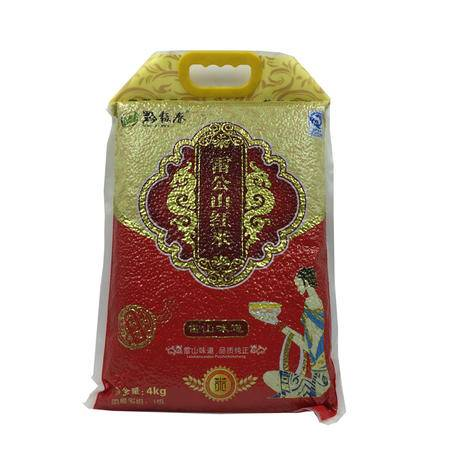 贵州省黔东南特产雷山县黔绿春红米4kg袋装