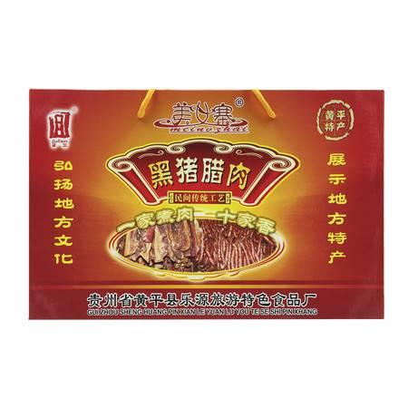 贵州黔东南特产 黄平县乐源旅游特色食品 黑猪腊肉