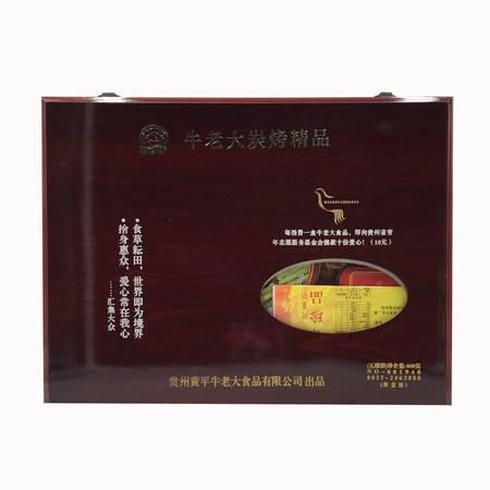 贵州黔东南特产 黄平县牛老大牛肉干碳烤精品660g