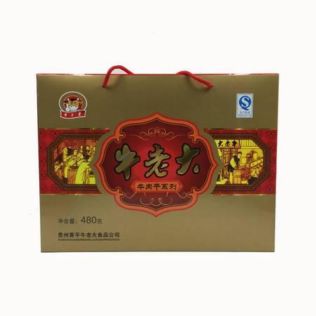 贵州黔东南特产 黄平县牛老大牛肉干系列480g