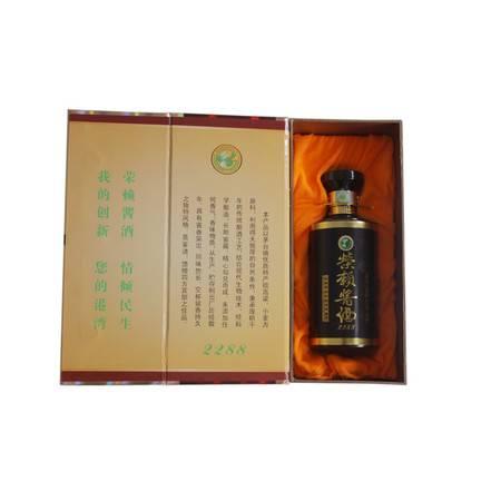 贵州黔东南特产黄平县荣赖酒系列2288