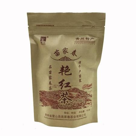 贵州黔东南特产雷山高康杯杯香艳红茶100g袋装