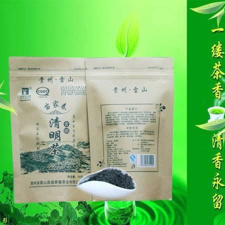 贵州黔东南特产雷山县高康杯杯香苗家春清明茶