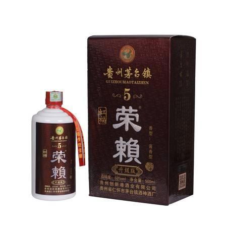 贵州黔东南特产黄平县荣赖酒系列荣赖5