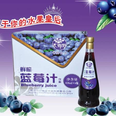 大源野蓝莓汁饮料828ml