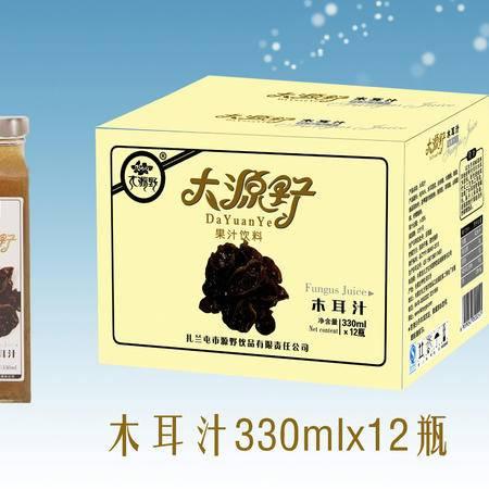大源野木耳汁饮料330ml