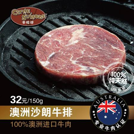 牛惊讶澳洲进口家庭牛排 特级 澳洲沙朗牛排 调理牛排 150g