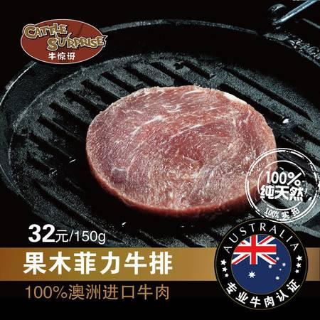 牛惊讶澳洲进口家庭牛排 特级 果木菲力牛排 营养调理牛排 150g