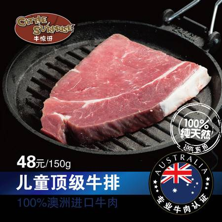 牛惊讶澳洲进口家庭牛排 儿童贵族成长牛排 原味牛排 150g