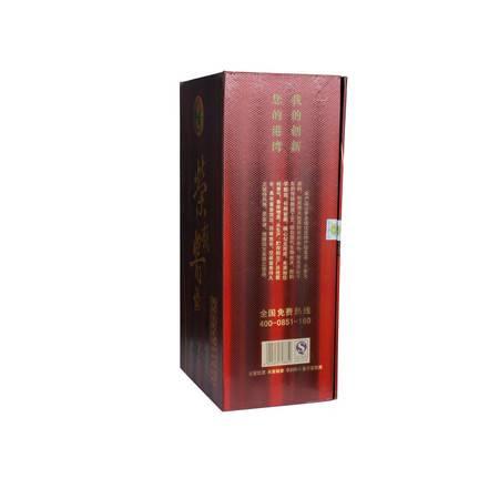 贵州黔东南特产黄平县荣赖酒系列5588
