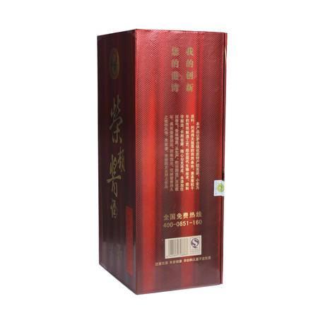 贵州黔东南特产黄平县荣赖酒系列3388