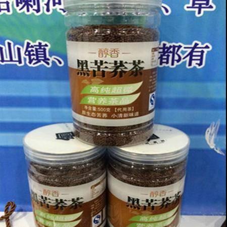 贵州毕节黑苦荞胚芽茶