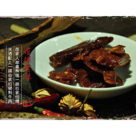 黔东南牛肉干大礼盒960g